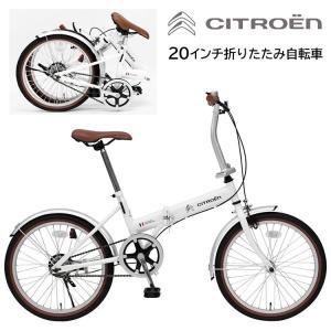 CITROEN FDB20G シトロエン 20インチ折りたたみ自転車 【MG-CTN20G】メーカー直送 代引不可【255】|toku109shop