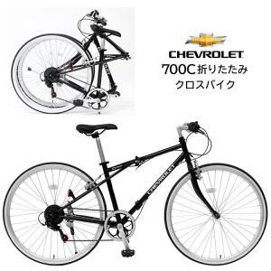 CHEVROLET シボレー FD-CRB700C6SG 700C 折りたたみクロスバイク 自転車 【MG-CV7006G】メーカー直送 代引不可【255】|toku109shop