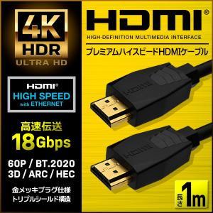 ●商品名 プレミアムハイスピードHDMIケーブル with Ethernet ●仕 様   コネクタ...
