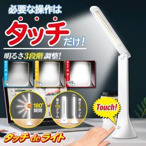 デスクライト COB式・明るさ3段階・180度折りたたみ式・極薄・単3電池・スタンドライト【☆】【EN】/タッチDEライト|toku109shop