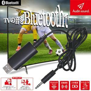 メール便発送 送料無料 Bluetooth送信機 テレビなどブルートゥース送信機能のないアイテムとブルートゥース機器を接続/送信機KABT-001B