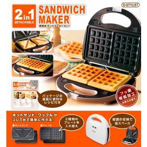 着脱式サンドメーカー2in1ホットサンドメーカー ワッフルメーカー フッ素加工 1年保証 朝食 2WAY /KDHS-004Wサンドメーカー2in1|toku109shop