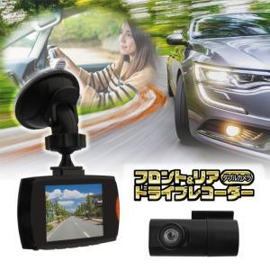 ドライブレコーダー フロント&リア ダブルカメラ バックカメラ あおり運転 広角120 モーション検...