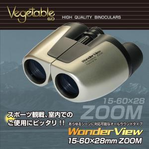 60倍ズーム双眼鏡・精密・超鮮明 双眼鏡15-60×28mmZOOM/ベジタブル60倍双眼鏡