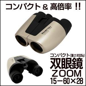 60倍ズーム双眼鏡・精密・超鮮明 双眼鏡15-60×28mmZOOM/ベジタブル60倍双眼鏡|toku109shop|02