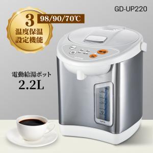 電動給湯ポット 2.2Liter GD-UP220 大容量 2.2リットル ポット ケトル 3温度保温 /2.2L GD-UP220|toku109shop