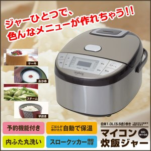 商品名 マイコン炊飯ジャー(5.5合)  型 番 GD-M102  JAN 458218980225...