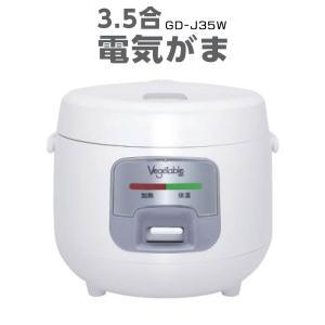 3.5合 電気がま GD-J35W 炊飯器  炊飯ジャー 一人暮らし スイッチ一つ 簡単操作 加熱 保温 送料無料 /電気がま GD-J35W|toku109shop