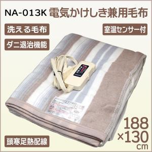 ナカギシ 電気毛布 電気掛け敷き毛布 洗えるブランケット N...