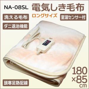 日本製 ナガギシ ロングサイズ電気敷き毛布 NA-08SL-BE アクリル100% ■丸洗い■ダニ退治/NA-08SL-BE toku109shop