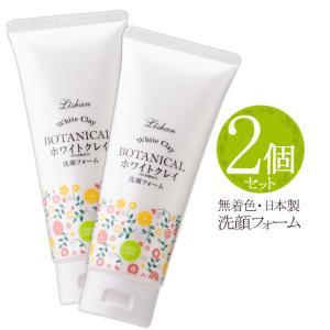 【2個セット】リシャン ホワイトクレイ洗顔フォーム フレッシュハーブの香り 18種類の天然植物由来成分配合【★】/【2個セット】リシャン 洗顔フォーム|toku109shop