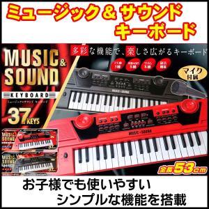 在庫処分 MUSIC&SOUNDキーボード 37鍵盤 キーボード デモ曲5種 音色8種 リズム8種 マイク付き/37鍵盤キーボード