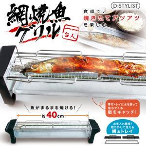 網焼魚グリル 焼き魚 焼肉 焼き鳥 餅 調理 1人用 40センチ送料無料  /網焼魚グリル