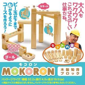 木製知育ブロック モコロン おもちゃ 玩具 構成力 論理的思考 集中力 クリスマス プレゼント ビー玉/モコロン
