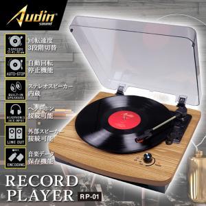 商品名:Audin Sound レコードプレーヤー RP-01 製品コード:KK-00521 JAN...