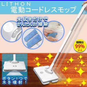 送料無料LITHON 充電式電動コードレスモップ  自走式 雑菌除去99%以上 フローリング タイル 大理石  /電動モップKK-00514