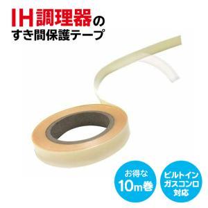 IH調理器のすきま保護テープ 10m 幅1cm  ビルトインコンロ対応 IH すきまテープ メール便発送 送料無料/IH調理器のすきま保護テープ|トクトクショッピング