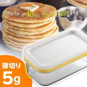 カットできちゃうバターケース 日本製 約5gにカット  トースト パンケーキ 使い方簡単 送料無料 定形外郵便【△】【KP】 /カットできちゃうバターケース|トクトクショッピング