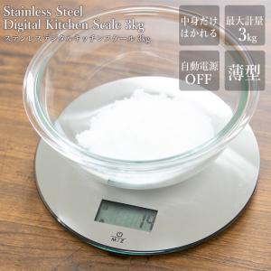 商品名 ステンレスデジタルキッチンスケール  型番 F-1080  JAN 496285031473...