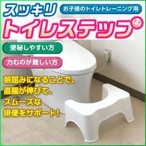 送料無料 トイレステップ台 ランキング1位獲得 足置き台 スッキリトイレステップ 洋式トイレ用品 便秘解消 踏み台 子供 大人 お年寄り/トイレステップ