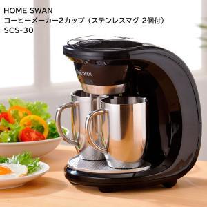 商品名 HOME SWAN コーヒーメーカー 2カップ ステンレスマグ2個付き SCS-30  電 ...