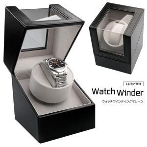ワインディングマシーン1本巻き 静音設計 マブチモーター 時計 1本巻 時計 自動巻き シングル 送...