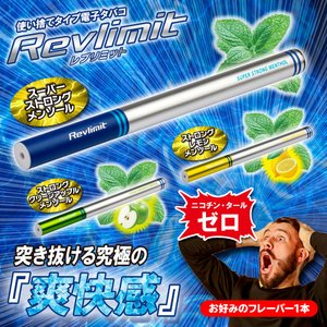 電子タバコ 強刺激メンソール Revlimit スーパーストロングメンソール・ニコチン0・タール0 ...