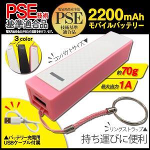 商品名 2200mAhモバイルバッテリー   バリエーション  【1】 ピンク 【2】 ホワイト 【...