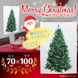 壁掛けクリスマスツリー xmas・クリスマス・ツリー・簡単設置・タペストリー70×100cm メール便発送 送料無料 /タペストリー70×100cm|toku109shop