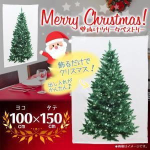壁掛けクリスマスツリー xmas・クリスマス・ツリー・簡単設置・タペストリー100×150cm メール便発送 送料無料/タペストリー100×150cm
