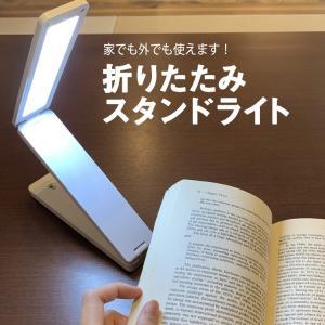 LEDライト☆/折りたたみスタンドライト|toku109shop
