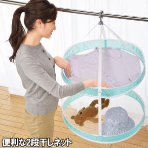 便利な2段干しネット  洗濯  物干し 平干し セーター ニット ぬいぐるみ 帽子 物干しネット メ...