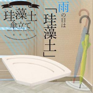 珪藻土傘立て 傘たて・かさ立て・玄関 水滴吸収 スペース確保 メール便発送 送料無料 /珪藻土傘立ての画像