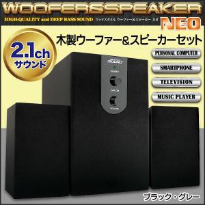 WOOD STYLE ウーファー&スピーカーNEO  ランキング1位獲得 スピーカー パソコン テレビ スマートフォン スマホ  /スピーカーAH9398|toku109shop
