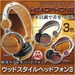 WOODSTYLEヘッドフォン3 木目調 ヘッドフォン 軽量ステレオヘッドフォン スマホ パソコン テレビ※カラーはお任せになります/木目調ヘッドフォン|toku109shop