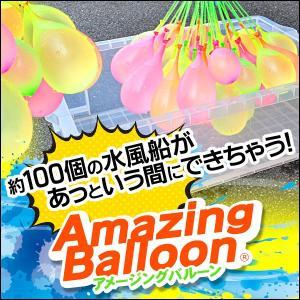 【10袋セット】 【セール延長中】送料無料 水風船 約30個が3本 合計約100個入り/【10袋セット】アメージングバルーン
