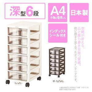 収納ボックス アプロスA4 深型 6段 レターケース 書類ケース 収納BOX 収納ケース キャスター付き メーカー直送 代引き不可 送料無料【252】/|toku109shop