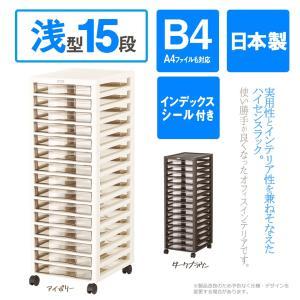 収納ボックス アプロスB4 浅型 15段 レターケース 書類ケース 収納BOX 収納ケース キャスター付きメーカー直送 代引き不可 送料無料/|toku109shop