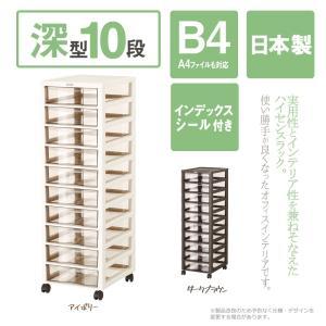 収納ボックス アプロスB4 深型 10段 レターケース 書類ケース 収納BOX 収納ケースメーカー直送 送料無料 代引き不可 【252】/|toku109shop
