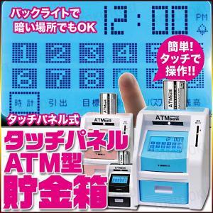 送料無料 タッチパネルATM式貯金箱 ATMバンク 貯金箱 タッチパネルお年玉 金庫 暗証番号/タッチパネルATMバンク|toku109shop