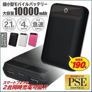 商品名 SUPER BATTERY 10000mAhモバイルバッテリー  重 量 約 190g  カ...