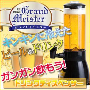 グランドマイスター 2L 家庭用 ビールサーバー ドリンクサーバー 電源不要 /グランドマイスター2L   |toku109shop