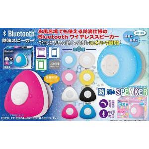 Bluetooth防滴スピーカー 防水 Bluetooth スピーカー  お風呂 スピーカー※カラー・形はおまかせになります /防滴スピーカー|toku109shop