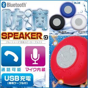 Bluetooth防滴スピーカー 防水 Bluetooth スピーカー 防水 スピーカー お風呂 スピーカー ※カラーはお選び頂けません/防滴スピーカー|toku109shop