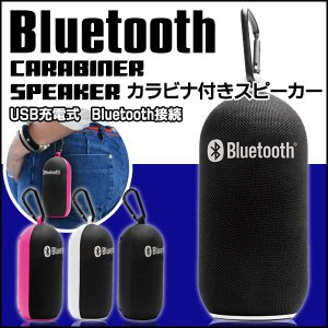 Bluetooth カラビナ付きスピーカー 携帯スピーカー ワイヤレス USB充電 ※カラーはお選びいただけません/カラビナスピーカー|toku109shop