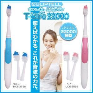 約22,000振動/分のパワフル振動 音波 音波歯ブラシ 電動歯ブラシ /T-care 22000電動歯ブラシ toku109shop