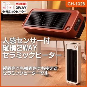 送料無料 人感センサー付 縦横2WAYセラミックヒーター ファンヒーター 暖房 ヒーター ストーブ CH-1328/ toku109shop