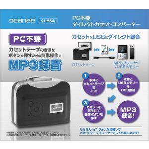 送料無料 カセットをUSBにダイレクト録音 ダイレクトカセットコンバーター/CS-MP3D|toku109shop