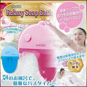 D-MODEL リラクシーソープバス 泡 泡ぶろ 風呂 リラックス / リラクシーソープバス|toku109shop