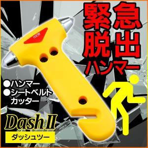 商品名 緊急脱出用ハンマー DashII (ダッシュツー)  目 的  ●緊急時の車のサイドガラスの...